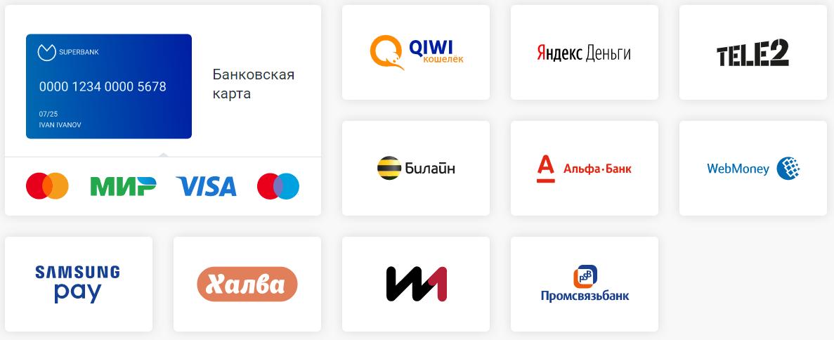 яндекс.касса платежи qiwi webmoney альфа клик сберонлайн