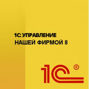 Управление нашей фирмой 8 Базовая